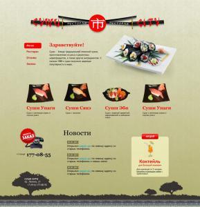 Сайт ресторана «Суши-City»