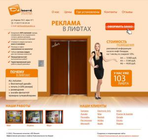 Сайт рекламного агентства DDboard