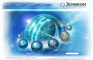 Сайт холдинговой компании «Эсмиком»